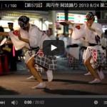 2013第57回 高円寺 阿波踊り に行ってきました!