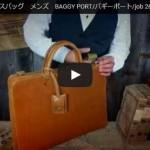 男らしいアンティークな雰囲気のビジネスバッグをご紹介♪